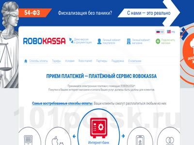 фото robokassa.ru