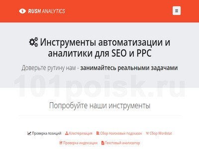 фото rush-analytics.ru