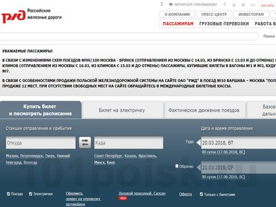 RZD.ru отзывы