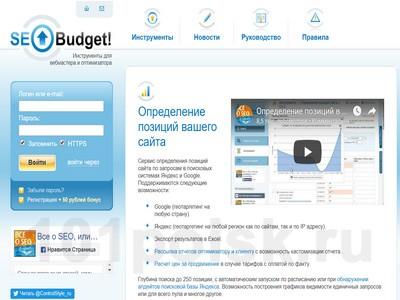 фото seobudget.ru