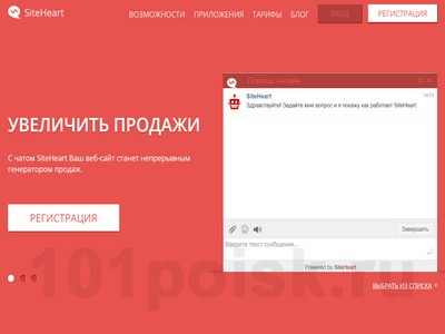 SiteHeart отзывы