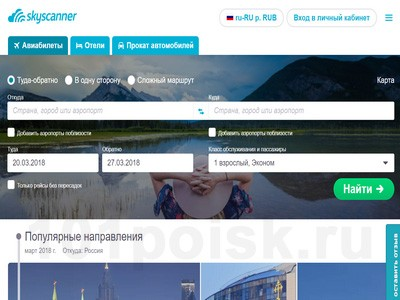 фото skyscanner.ru
