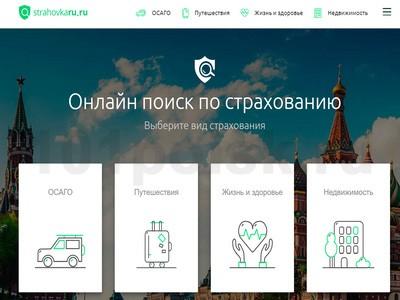 фото strahovkaru.ru