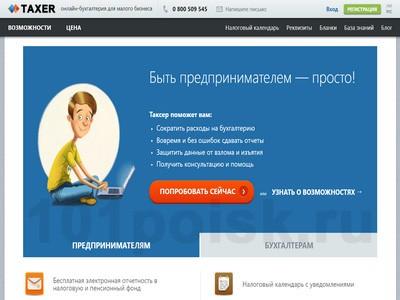 Taxer.ua отзывы