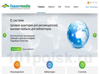 фото teasermedia.net