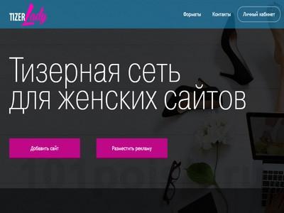 фото tizerlady.ru