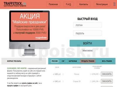 фото traffstock.ru