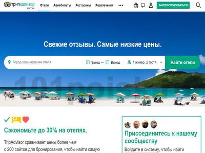 фото tripadvisor.ru