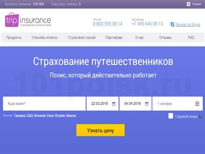 фото tripinsurance.ru