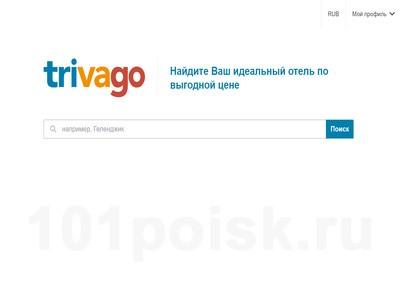 фото trivago.ru