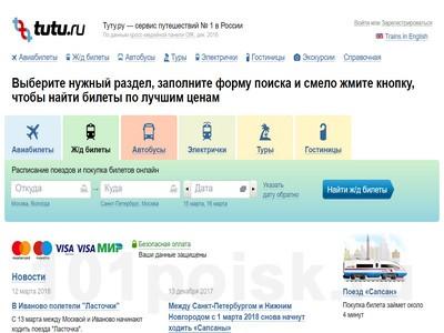 фото tutu.ru
