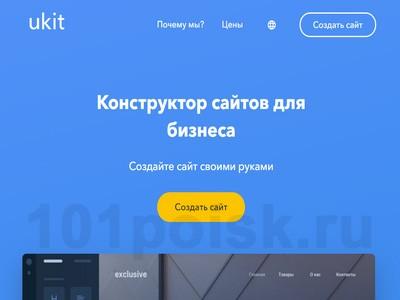 фото ukit.com