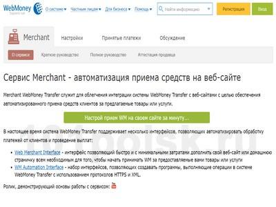 WebMoney Merchant отзывы