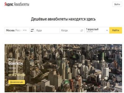Яндекс Авиа отзывы