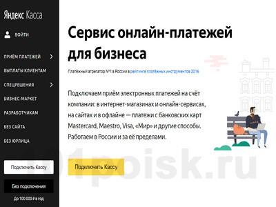 Яндекс Касса отзывы