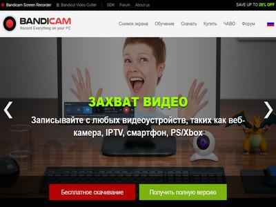 фото bandicam.com