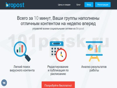 фото bropost.ru