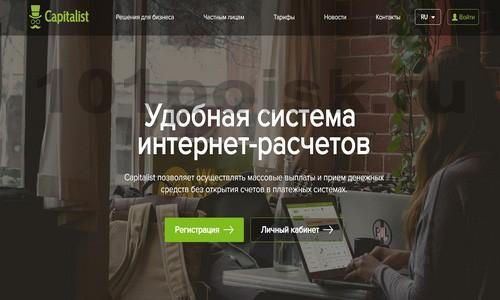 фото capitalist.net