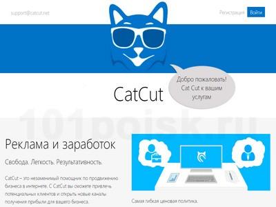 CatCut.net отзывы, обзор, аналоги