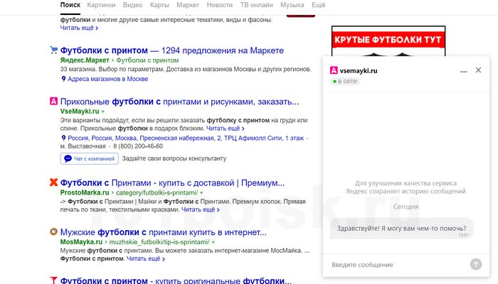 Чат в поиске Яндекс
