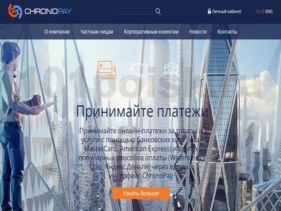 ChronoPay отзывы, обзор, аналоги
