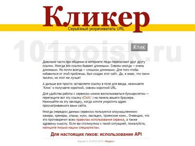 Clck.ru - укорачиватель URL Яндекса отзывы, обзор, аналоги