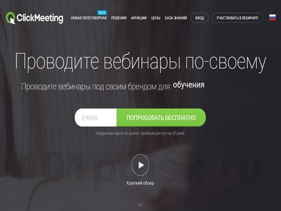 ClickMeeting отзывы, обзор, аналоги