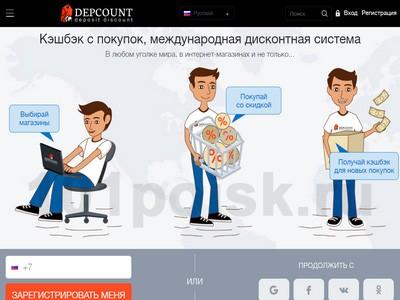 Depcount отзывы, обзор, аналоги