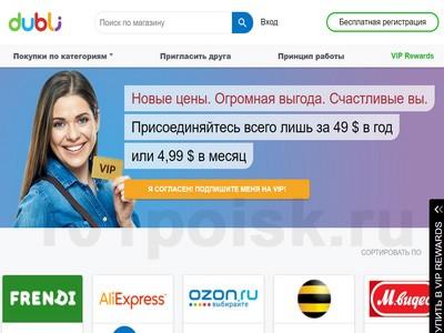 фото dubli.com