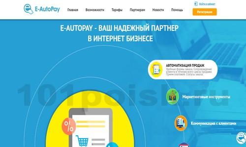 фото e-autopay