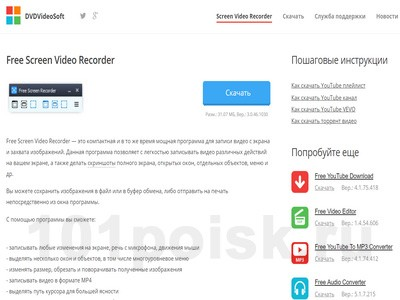 Free Screen Video Recorder отзывы, обзор, аналоги