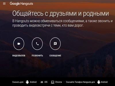 Google Hangouts отзывы, обзор, аналоги