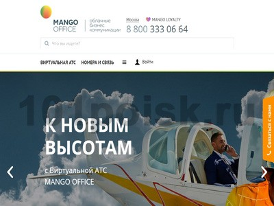 фото mango-office.ru
