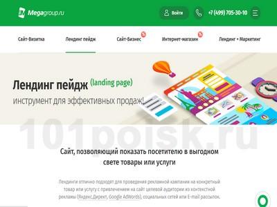 Мегагрупп.ру отзывы, обзор, аналоги
