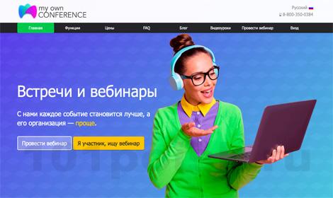 MyOwnConference фото