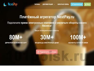NextPay отзывы, обзор, аналоги