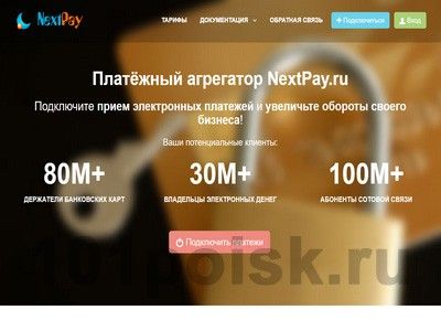 фото nextpay.ru
