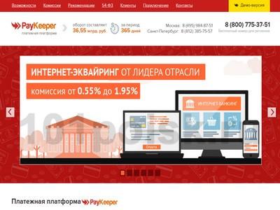 фото paykeeper.ru
