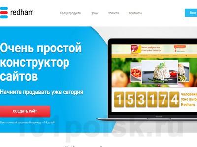 фото redham.ru