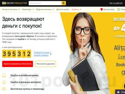 фото secretdiscounter.ru