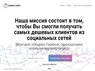 фото segmento-target.ru