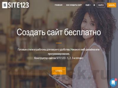Site123 отзывы, обзор, аналоги