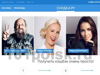фото skidka.ru