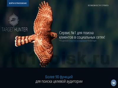 фото targethunter.ru