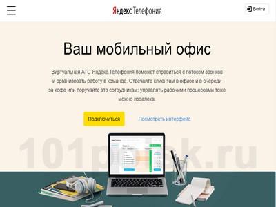 фото Яндекс Телефония