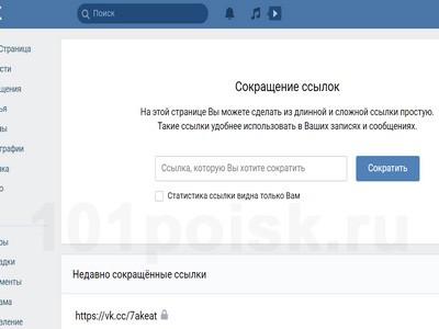 Сокращение ссылок от Вконтакте(vk cc) отзывы, обзор, аналоги
