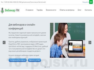 Webinar.fm отзывы, обзор, аналоги