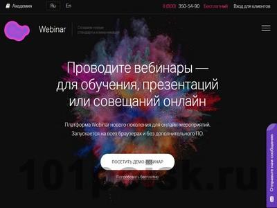 Webinar.ru отзывы, обзор, аналоги