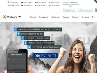 Сервис Вебинар ТВ отзывы, обзор, аналоги