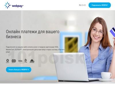 Webpay.by отзывы, обзор, аналоги